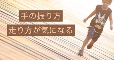 小学生〜中学生-走り方が変・手が変・足が遅い