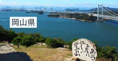 岡山県での個人レッスン実績